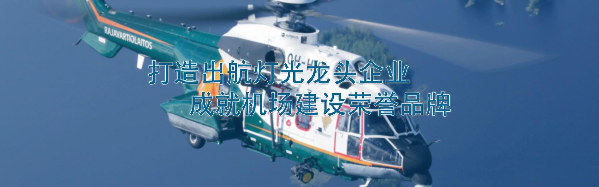 直升机停机坪建造验收,直升机坪专业设计,直升机停机坪建造单位